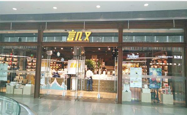 上海机场言几又书店终端